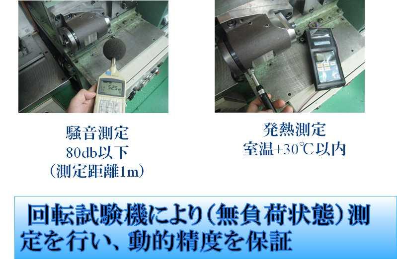 回転試験機により(無負荷状態)測定を行い、動的精度を保証